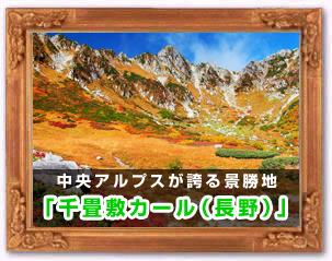「千畳敷カール(長野)」