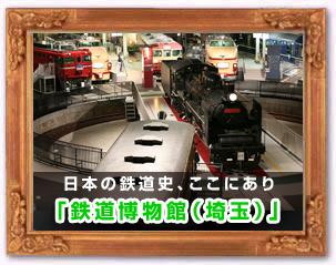 「鉄道博物館(埼玉)」