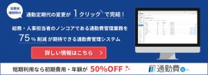 tsukinhi_tax_banner