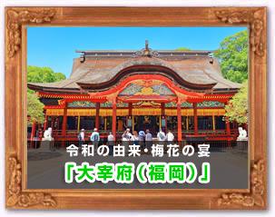 「大宰府(福岡)」