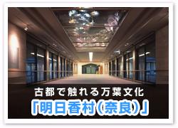 「明日香村(奈良)」