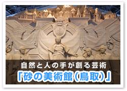「砂の美術館(鳥取)」