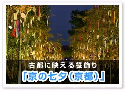 「京の七夕(京都)」