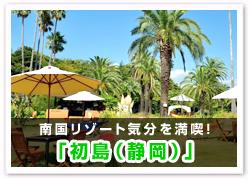 「初島(静岡)」