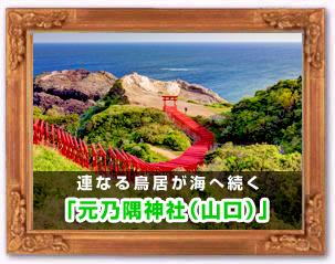 「元乃隅神社(山口)」