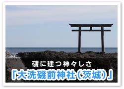 「大洗磯前神社(茨城)」