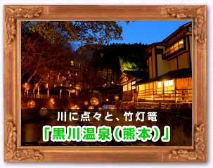「黒川温泉(熊本)」