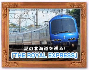 「THE ROYAL EXPRESS」