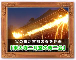 「東大寺二月堂の修二会」