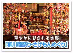 「柳川雛祭り・さげもんめぐり」