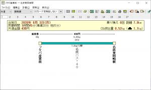 meitetsu-bus_0803