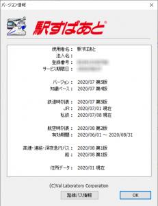 ver20200705