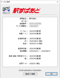 ver20200801
