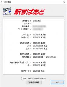 ver20200803