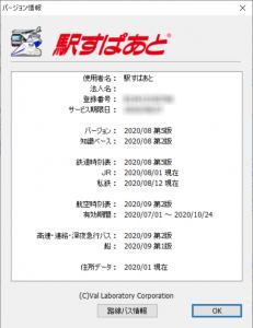 ver20200805
