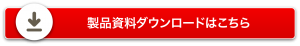 btn_ews_catalog_download