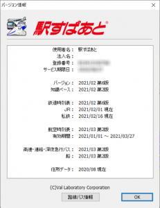 ver20210206