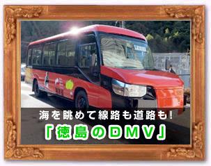 「徳島のDMV」