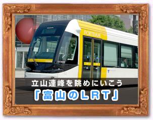 「富山のLRT」
