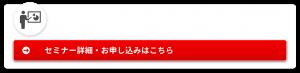 tsukinhiweb_btn_cta_seminar