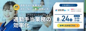 tsukinhiweb_seminar_20210824